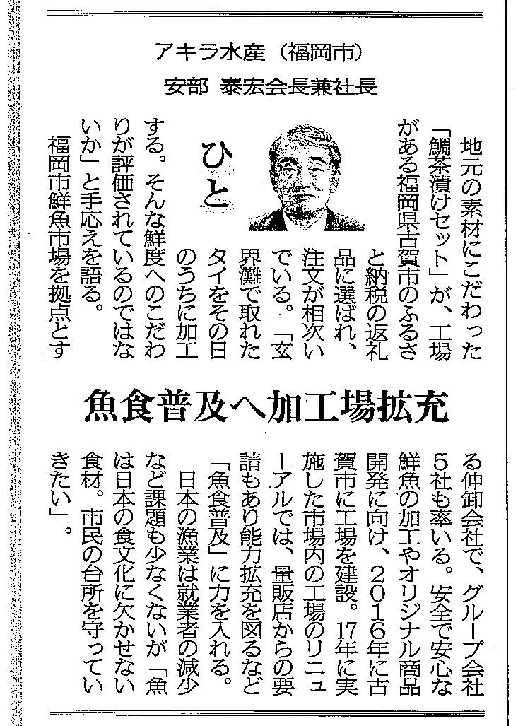 pub_akirasuisan180125