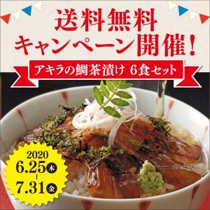 アキラの鯛茶送料無料キャンペーン
